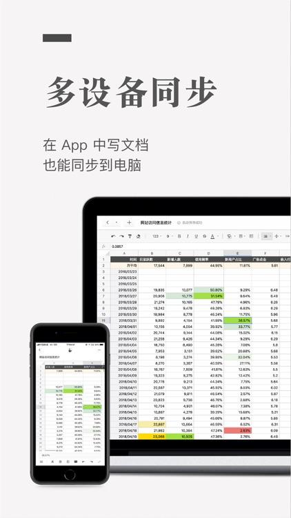 石墨文档 screenshot-2