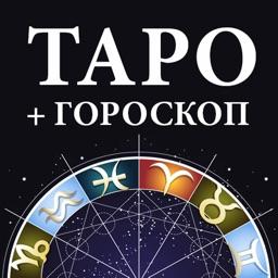 Гадание Таро и гороскопы