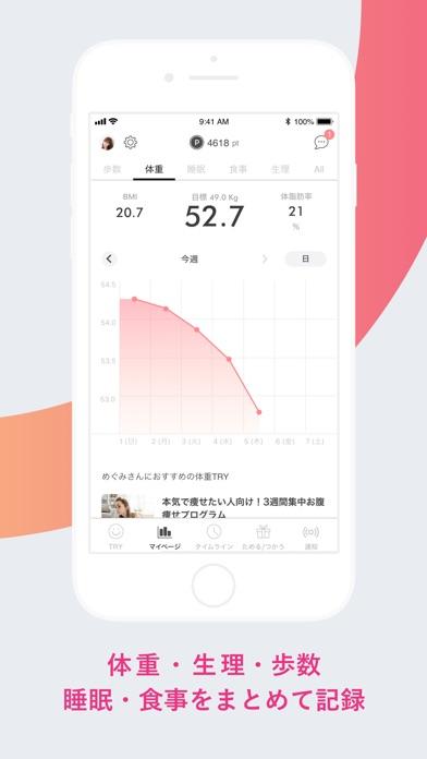 Screenshot for FiNC AIとダイエット - あなた専属トレーナー in Japan App Store