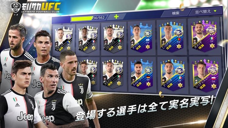 モバサカアルティメットフットボールクラブ-サッカーゲーム screenshot-5