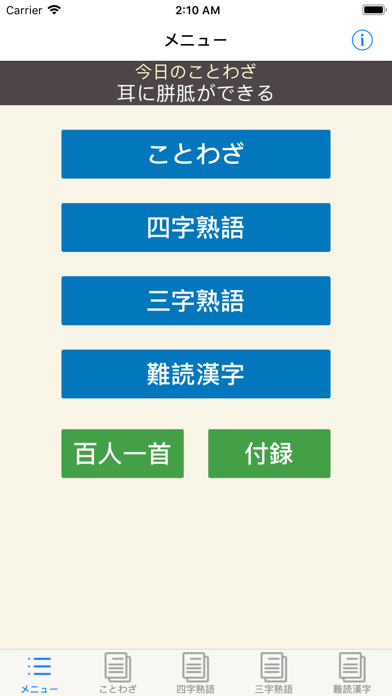 ことわざ・四字熟語 学習小辞典 ScreenShot1