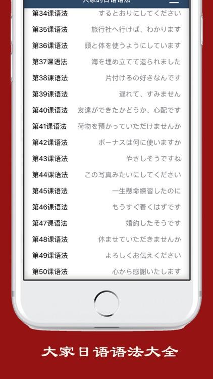 大家的日语语法 screenshot-4