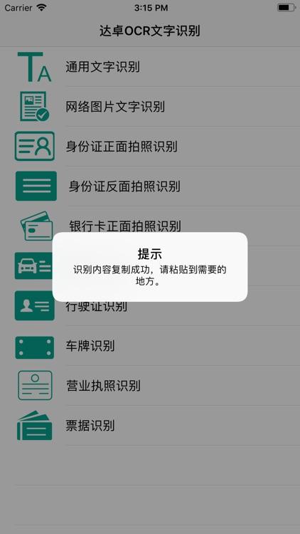 达卓OCR文字识别 screenshot-4