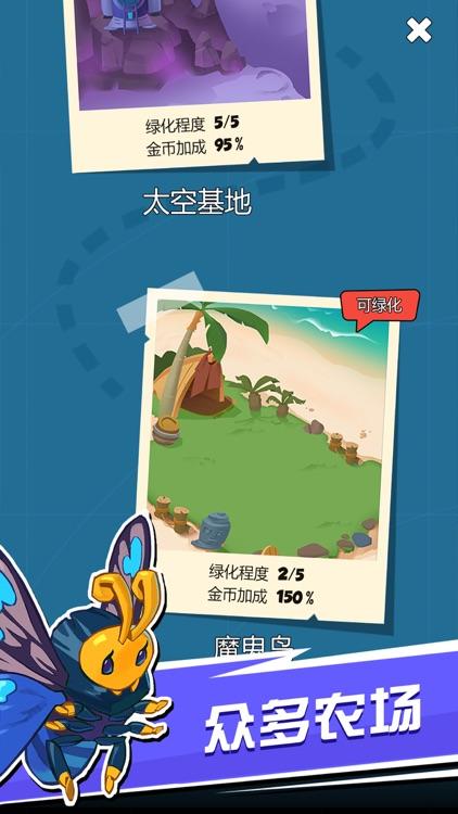保卫花花 screenshot-3