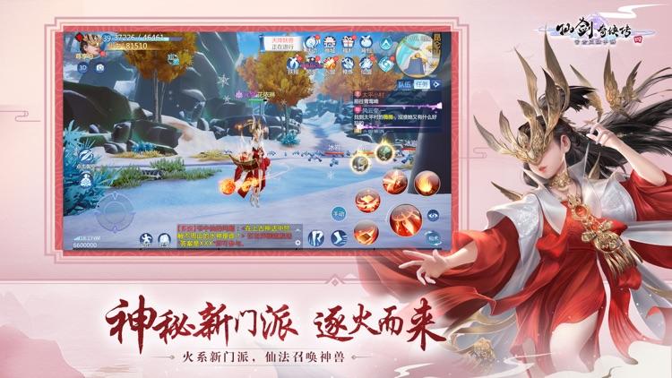 仙剑奇侠传四 screenshot-5