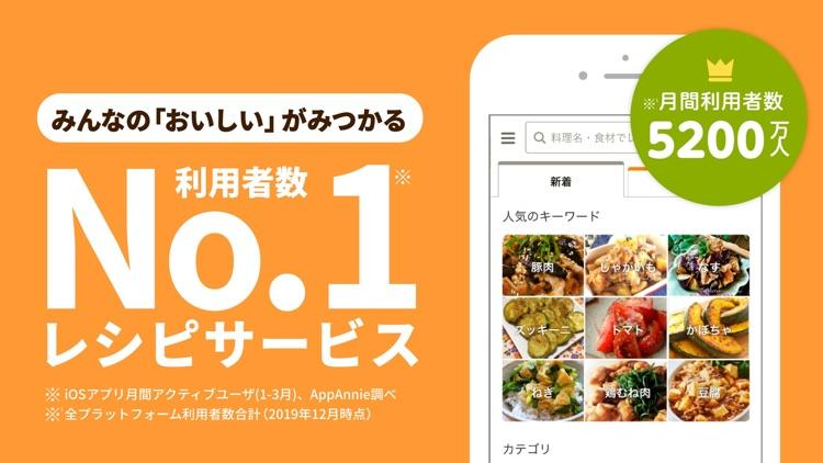 クックパッド -No.1料理レシピ検索アプリ screenshot-8