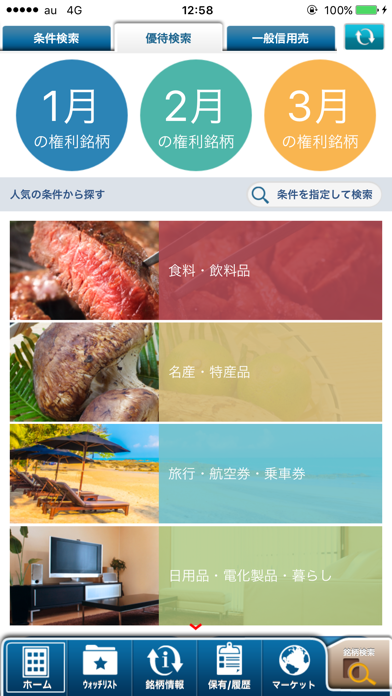 iClick株 ScreenShot4