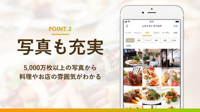 食べログ - お店探し・予約ができるグルメアプリ ScreenShot2