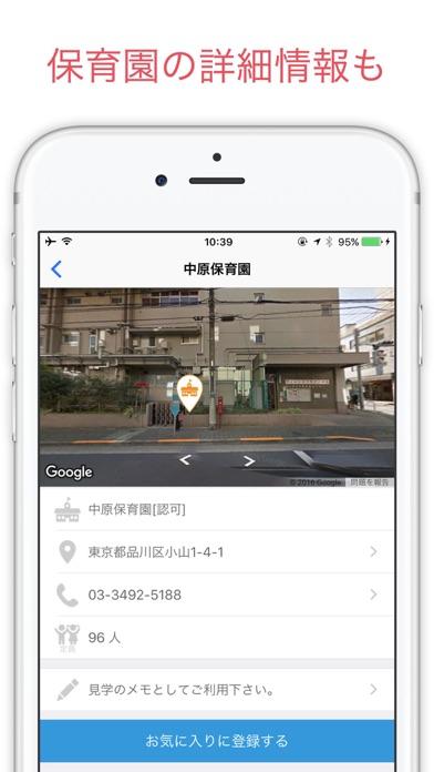 保活アプリ『きっと』- 保育園探しをラクにのおすすめ画像3