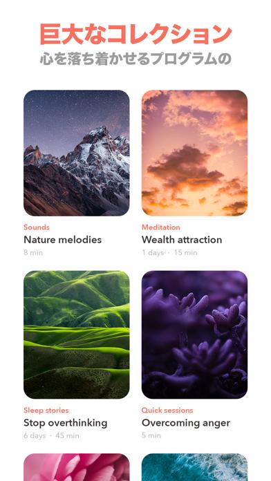 GetFit の 瞑想と睡眠のおすすめ画像8