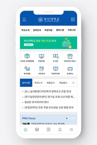 부산대학교 스마트캠퍼스 - náhled