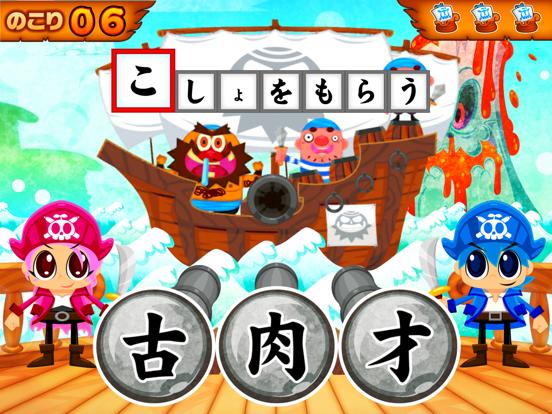 国語海賊~2年生の漢字編~のおすすめ画像1