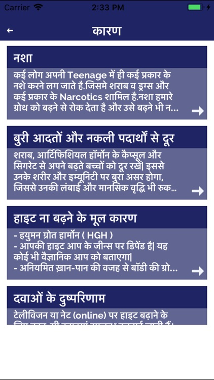 Height Gain Tips Hindi Lambai screenshot-6
