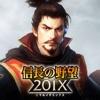 信長の野望201X - iPhoneアプリ