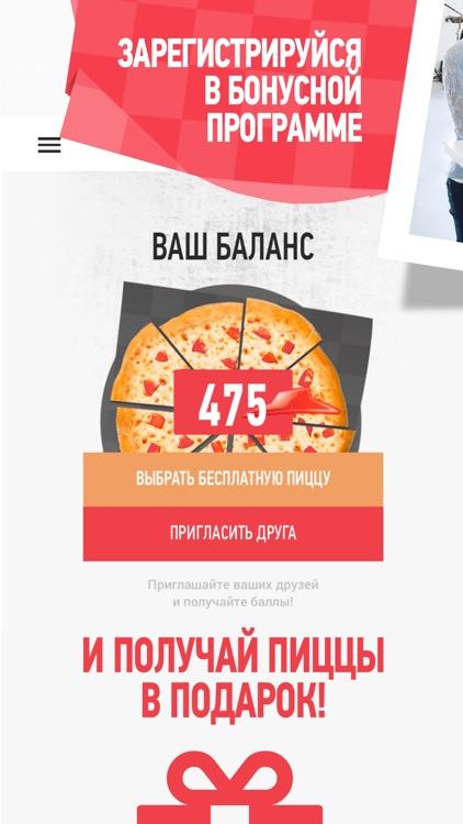 Pizza Hut. Доставка пиццы. screenshot-4