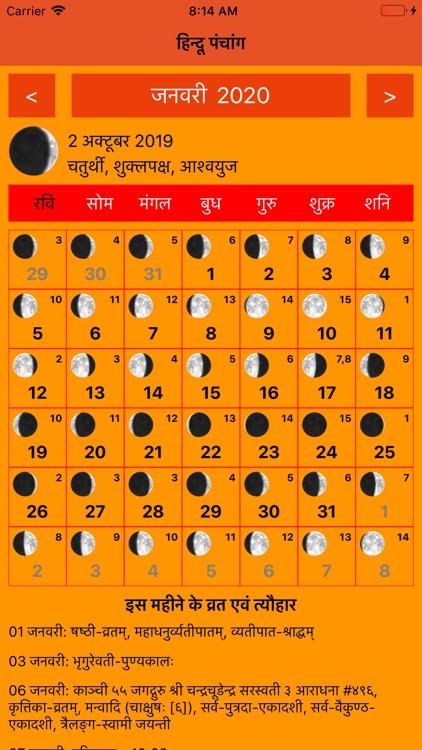Hindu Panchang - Calendar