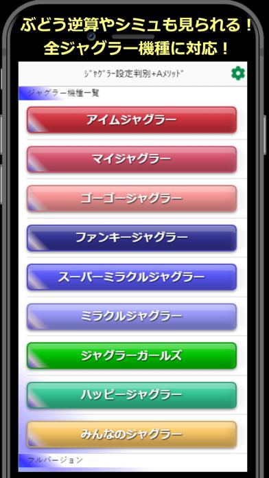 ジャグラーパチスロ設定判別+Aメソッド-高評価パチスロアプリ, 無料パチスロアプリ, 人気パチスロアプリ, パチスロ, オススメ!パチスロアプリ, Aメソッド-392x696bb