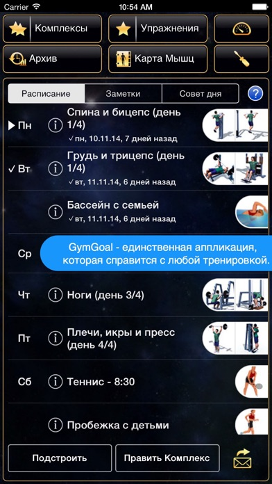 Скриншот №2 к GymGoal