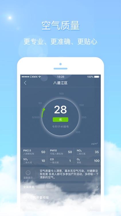 天气君 - 实时天气预报和空气质量监测
