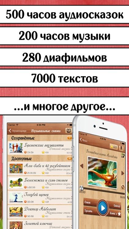 AudioBaby Премиум - Все сказки screenshot-3