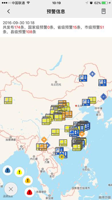 中国气象のおすすめ画像5