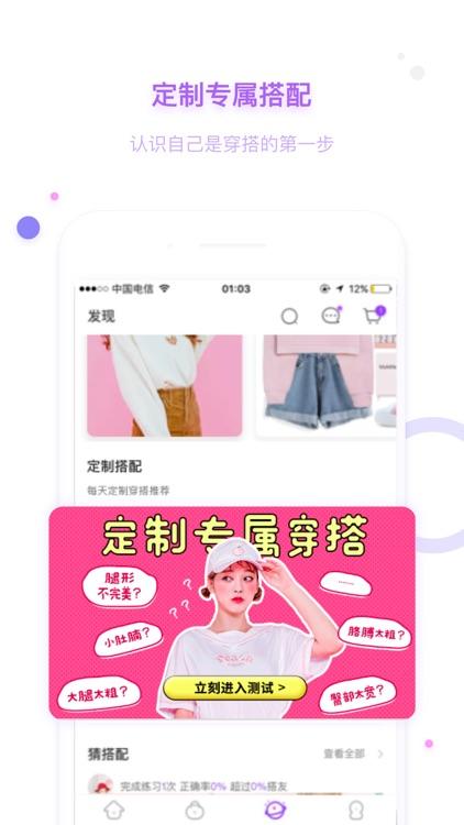 穿衣助手-一款教你穿衣搭配的时尚购物平台