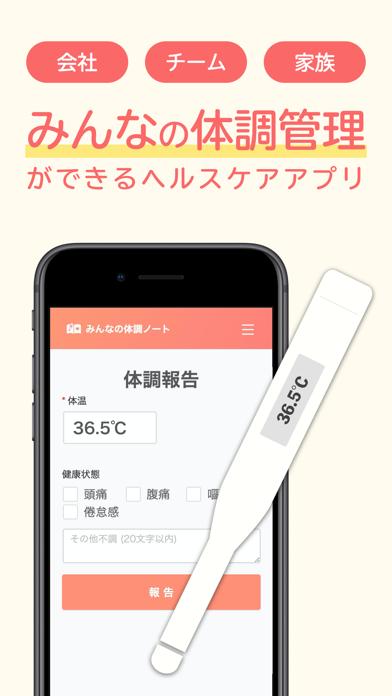 みんなの体調ノート-体温体調の管理共有アプリのおすすめ画像1