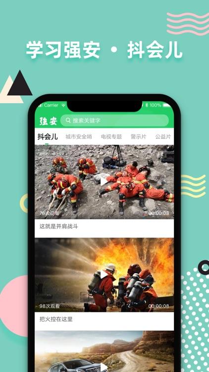 学习强安 screenshot-3