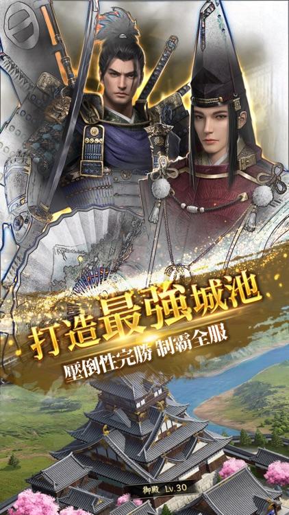 霸王之野望(戰國霸王戰記) screenshot-4