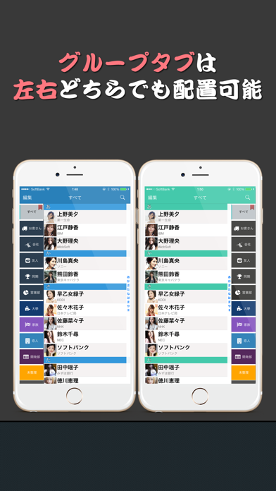 G連絡先 - グループ管理 ScreenShot2
