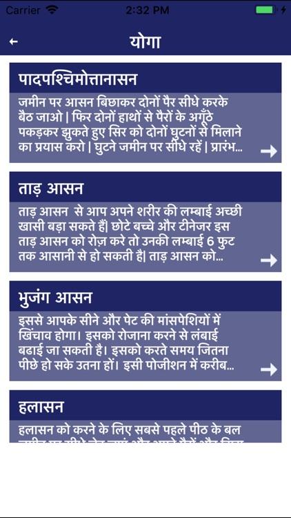 Height Gain Tips Hindi Lambai screenshot-4