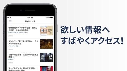 日本経済新聞 電子版 ScreenShot2