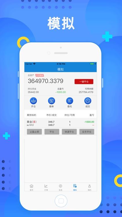 金鑫期货平台 screenshot-3