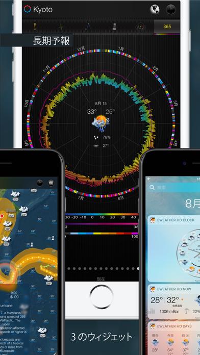 eWeather HDー天気アプリ、天気予報、地震、津波 ScreenShot3