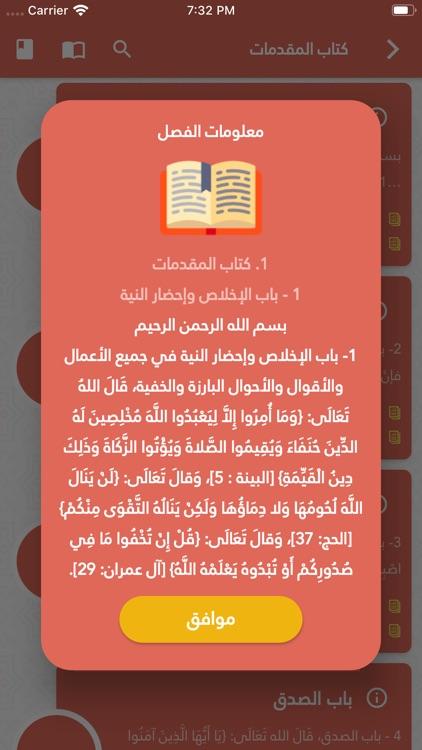 Ryad Al Salheen-رياض الصالحين screenshot-3