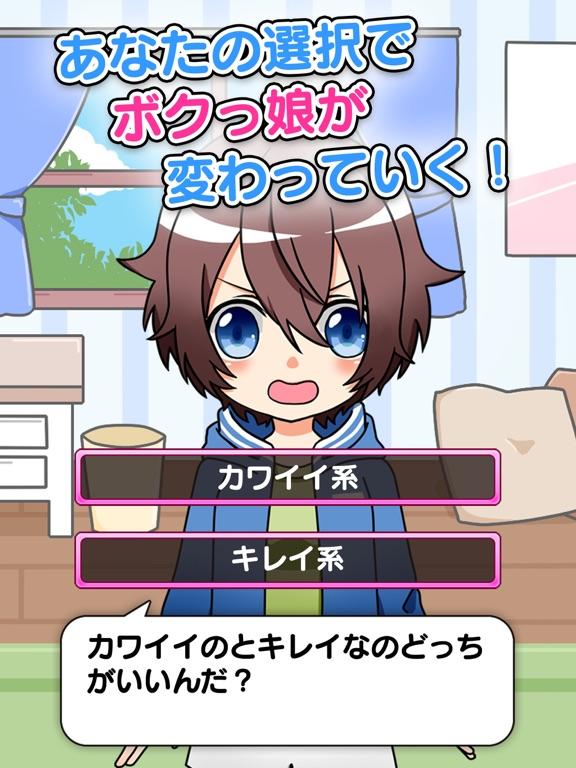 育成!ボクっ娘 -放置系女子力育成ゲームのおすすめ画像2