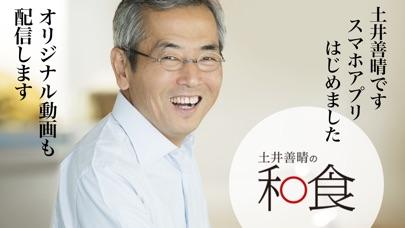 土井善晴の和食 - 旬の献立をレシピ動画で紹介 - ScreenShot0