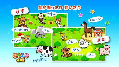 タッチ!ことばランド 2歳から遊べる言葉を育む子供向けアプリのおすすめ画像3