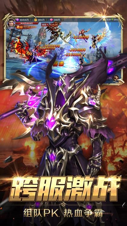 奇迹之剑 - 3D竖版魔幻手游 screenshot-3