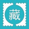 邮票钱币商城