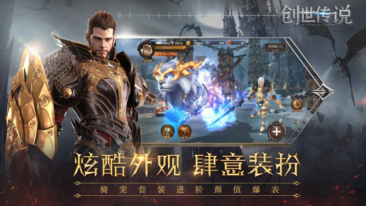创世传说 - 大型3D魔幻挂机游戏! screenshot-4