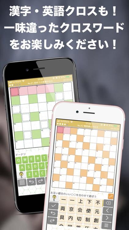 クロスワードde懸賞 - 問題数1000問以上で楽しく脳トレ screenshot-4
