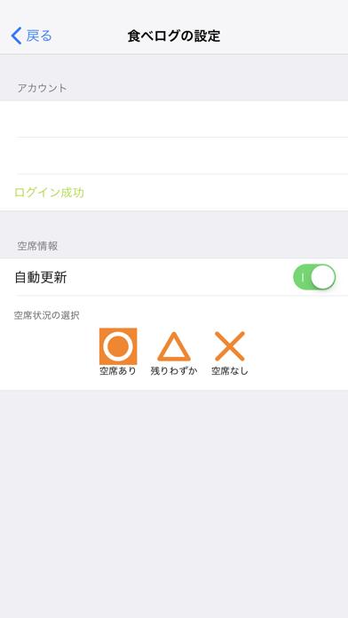 空席情報 自動更新さんのスクリーンショット2