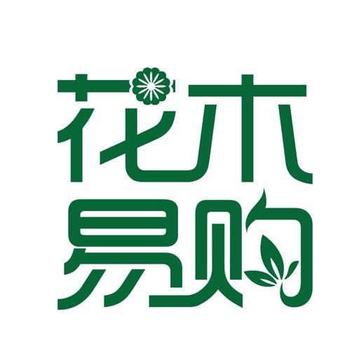 花木易购-苗木采购交易平台