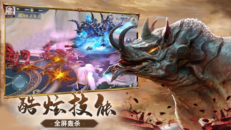 山海经异兽:灵剑降临 screenshot-4