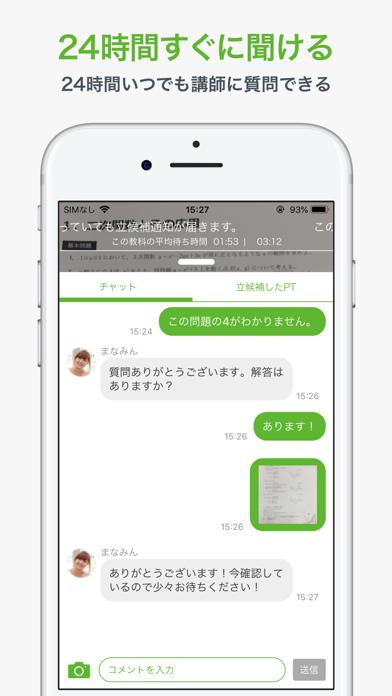 manabo - 24時間質問できる勉強アプリのおすすめ画像2