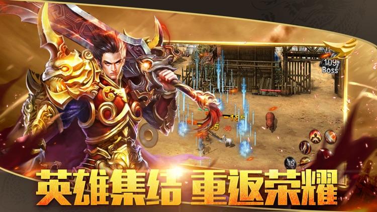 烈火至尊-传奇 screenshot-4
