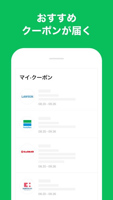 LINE Pay - 割引クーポンがお得なスマホ決済アプリのおすすめ画像3