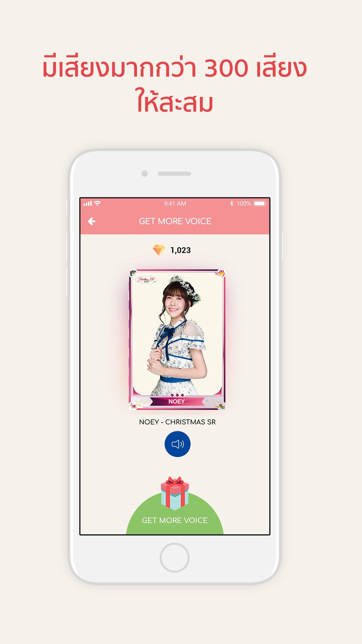 BNK48 Sweet Call Screenshot
