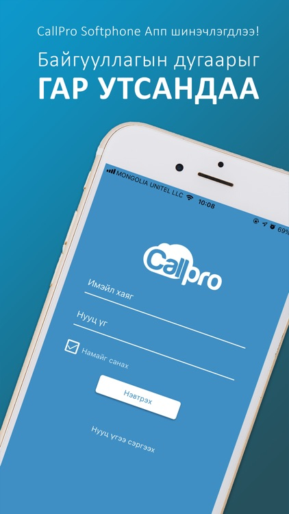 CallPro screenshot-0
